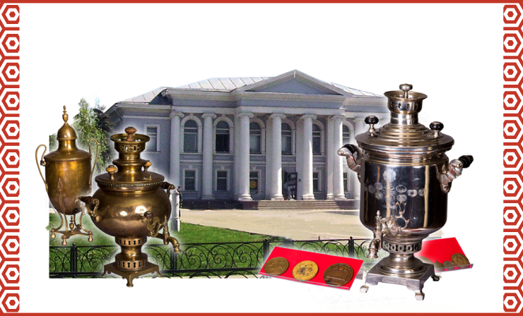 The Museum of Russian Samovar in Tula
